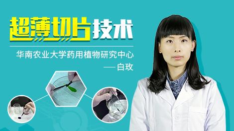 白玫:超薄切片技术教程