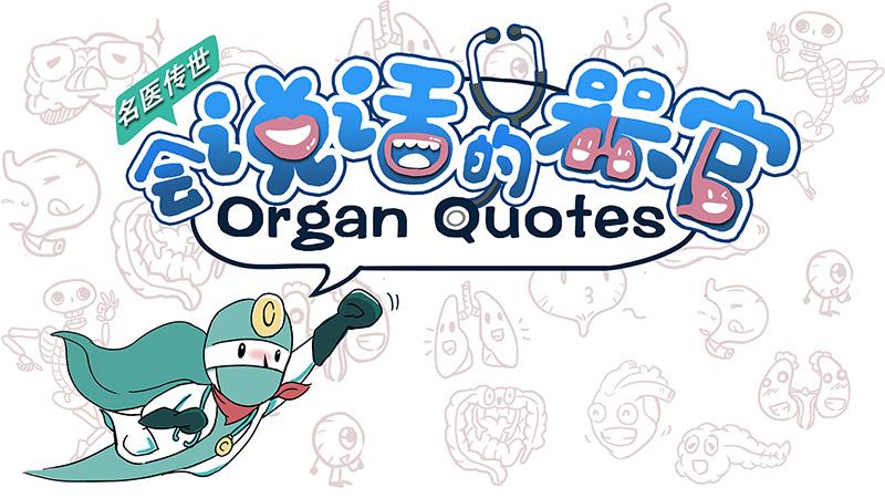 会说话的器官1.jpg